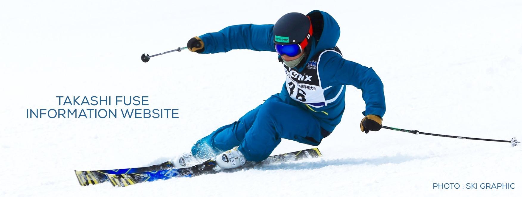 スキーヤー布施峰ホームページ
